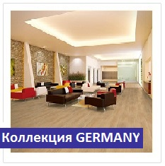 Коллекция GERMANY
