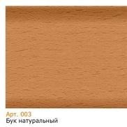 Плинтус бук натуральный (003)