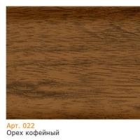 Плинтус орех кофейный (022)