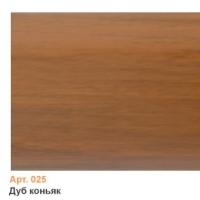 Плинтус дуб коньяк (025)