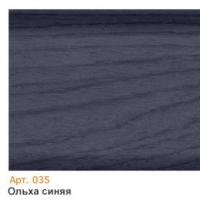 Плинтус ольха синяя (035)