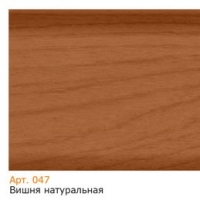 Плинтус вишня натуральная (047)