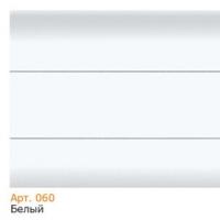 Плинтус белый (060)