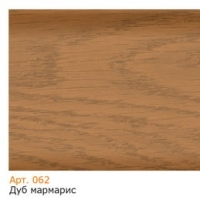 Плинтус дуб мармарис (062)