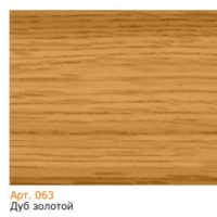 Плинтус дуб золотой (063)