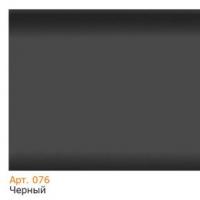 Плинтус черный (076)