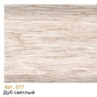 Плинтус дуб светлый (077)