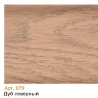 Плинтус дуб северный (079)