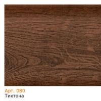 Плинтус тиктона (080)