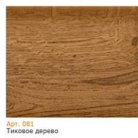 Плинтус тиковое дерево (081)