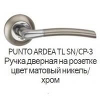 Ручка дверная PUNTO ARDEA SN