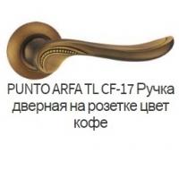Дверная ручка Punto Arfa CF