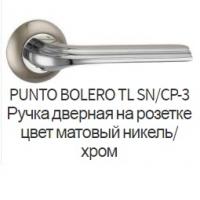 Ручка дверная PUNTO BOLERO SN