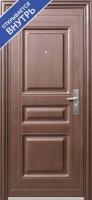 Дверь К703 внутреннее открывание