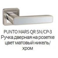 Ручка дверная Mars SN