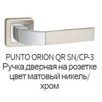 Дверная ручка Orion SN