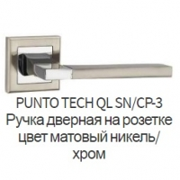 Ручка дверная Tech SN